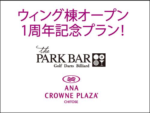 【ウイング棟オープン1周年記念!】室数限定!パークバーお試しクーポン&朝食付