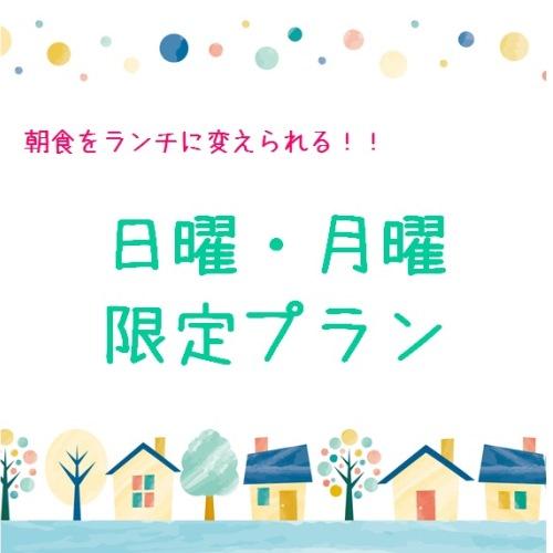 《日曜日・月曜日限定》特典いっぱい!曜日限定プラン☆☆