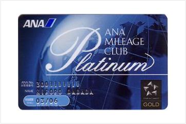 ANAプラチナカード