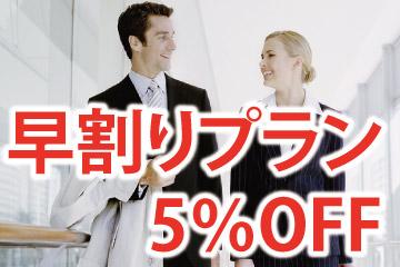 【早割5%OFF】うれしい♪早期特典付き朝食付プラン☆★