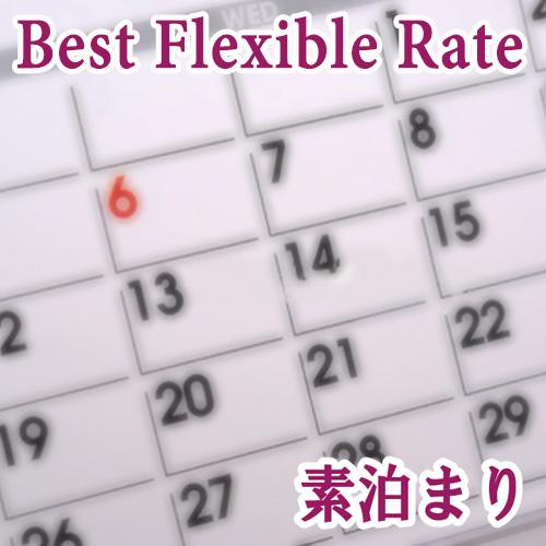 【ベストフレキシブルレート】~素泊まり~