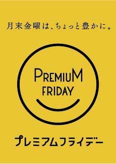 Premium Fridayはラグジュアリーに スパ+レイトチェックアウト14:00/朝食付