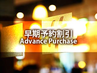 【早期予約割引】Advance Purchase (アドバンス・パーチェス)※お部屋のみ