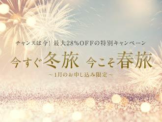 【会員限定:最大28%OFF】冬季限定キャンペーン(お部屋のみ)